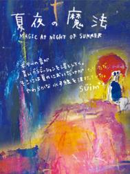 夏夜の魔法