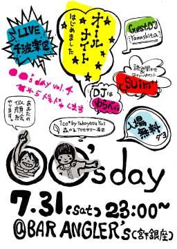 ○○'s day vol.4